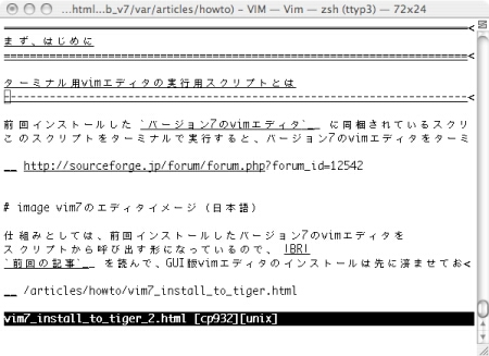 /dist/img/howto/vim7_install_to_tiger/edit_vim_with_jp.jpg
